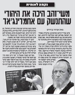 """Религиозная газета с заголовком """"Национальная месть. Меши Захав избил еврея, обнимавшегося с Ахмединеджадом"""