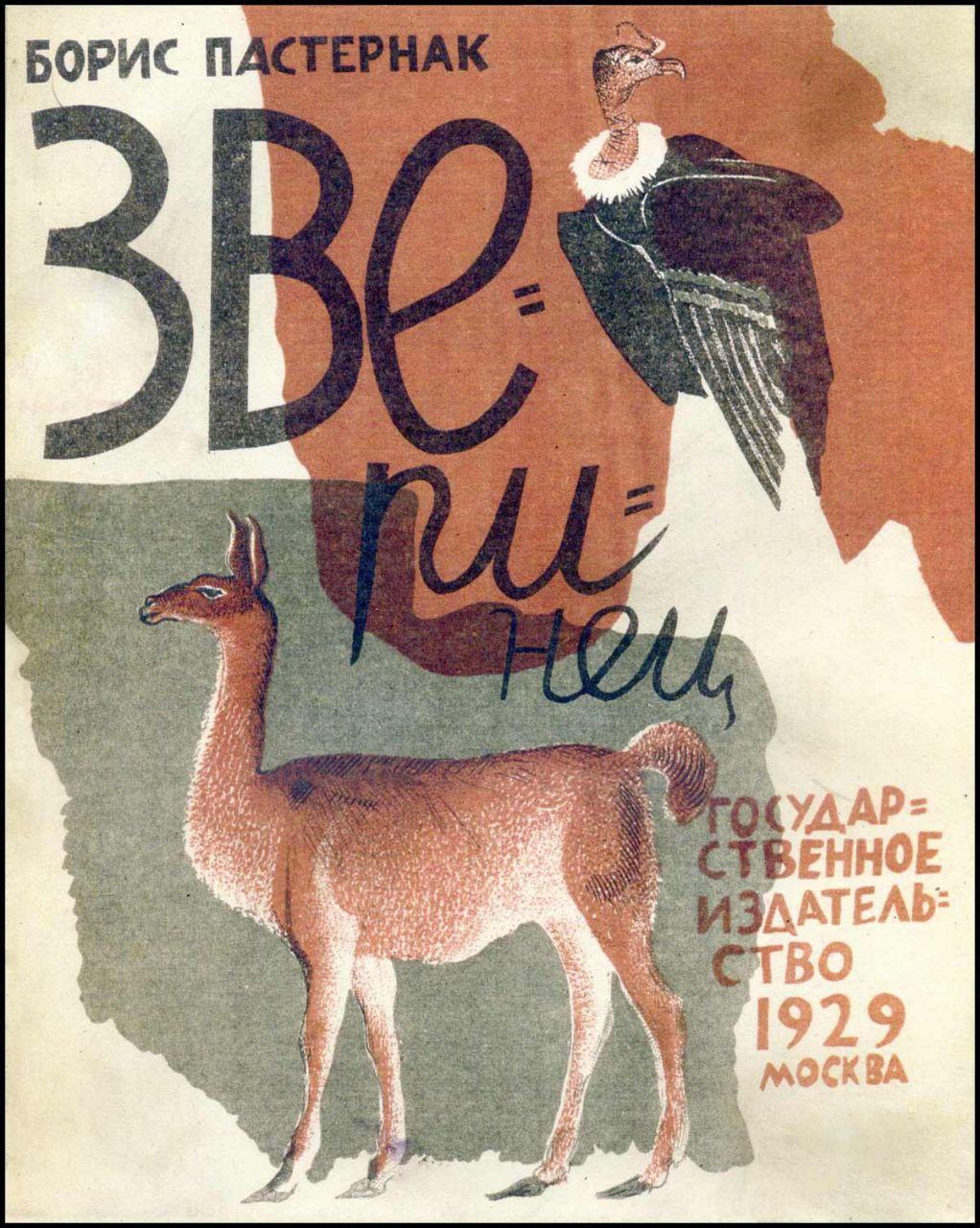 «Зверинец» Бориса Пастернака; иллюстратор– Николай Купреянов, 1929