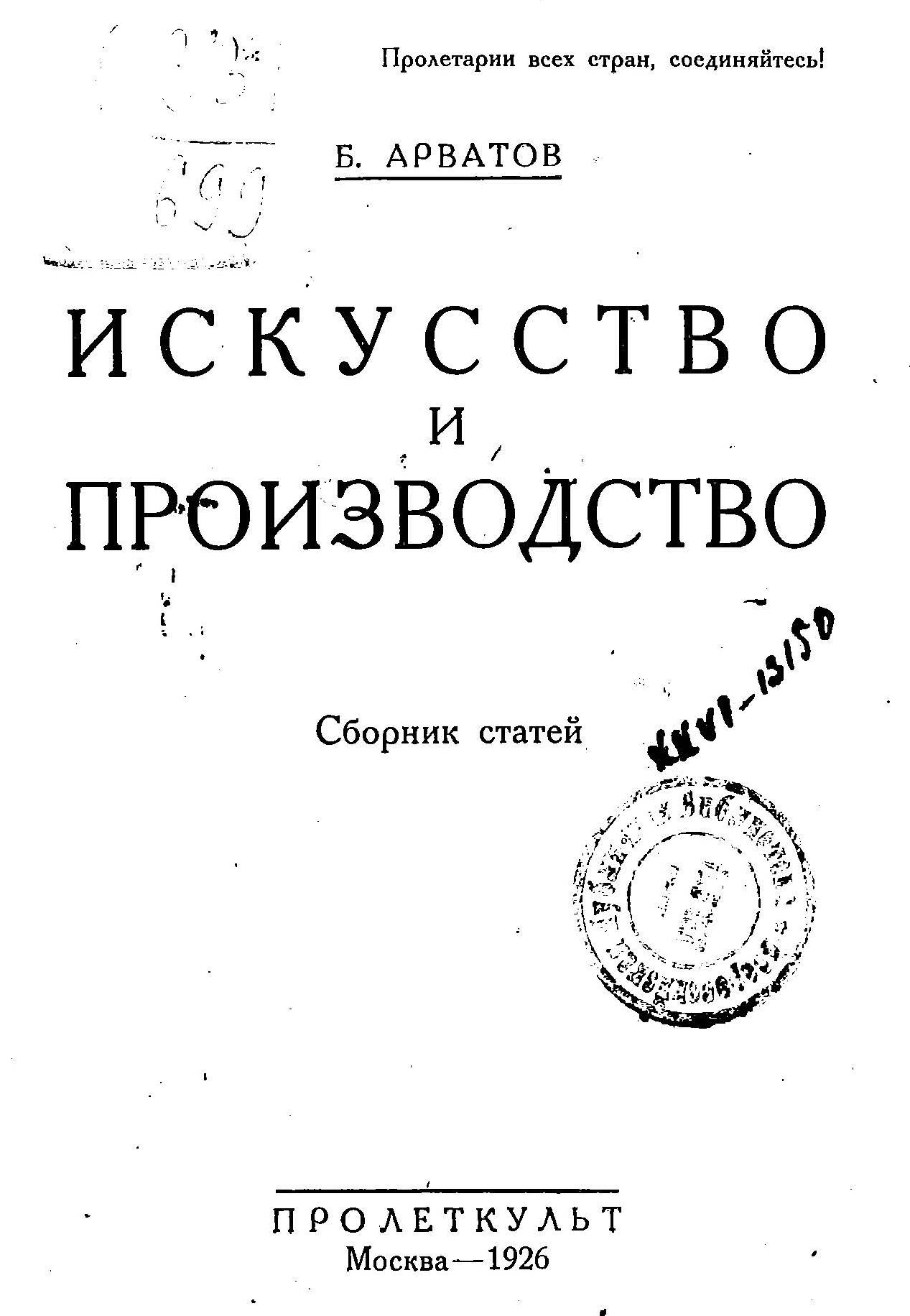 Искусство и производство : Сборник статей / Б. Арватов. — Москва : Пролеткульт, 1926.