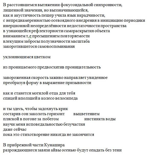 Стихотворение, автор Дорджи Джальджиреев.