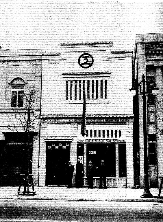 Магазин Такуми (1933 год). Courtesy: Tottori Mingeikan.