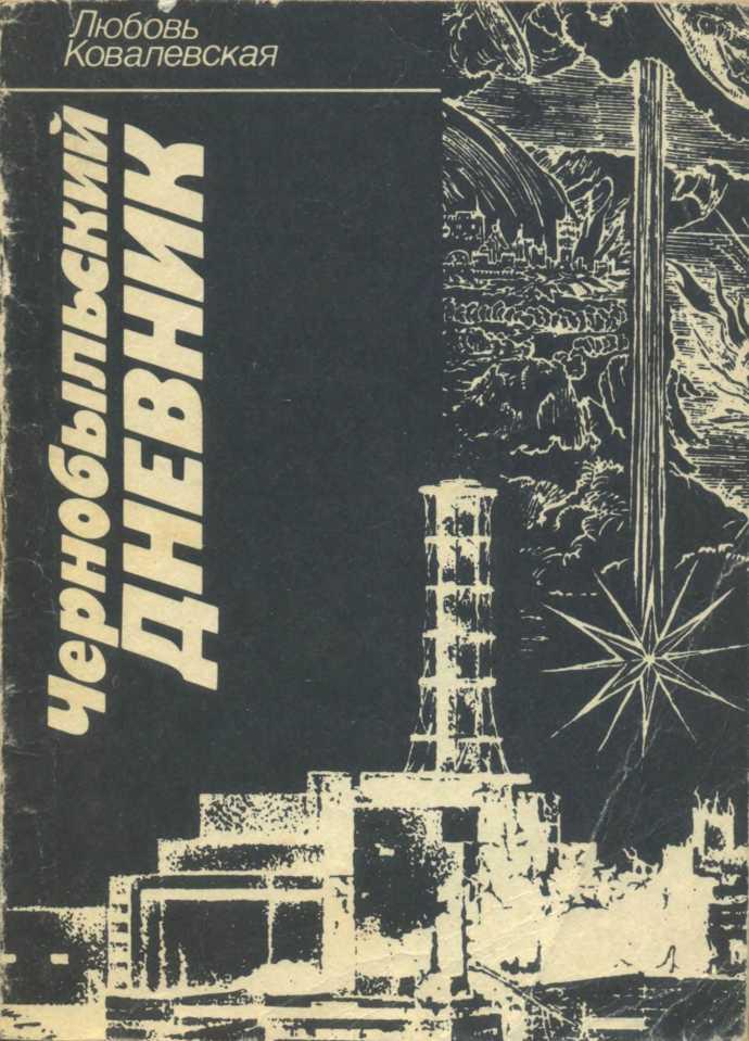 Книга советской журналистки Любови Ковалевской. За месяц до взрыва в газете Літературна Україна вышла ее статья об ошибка