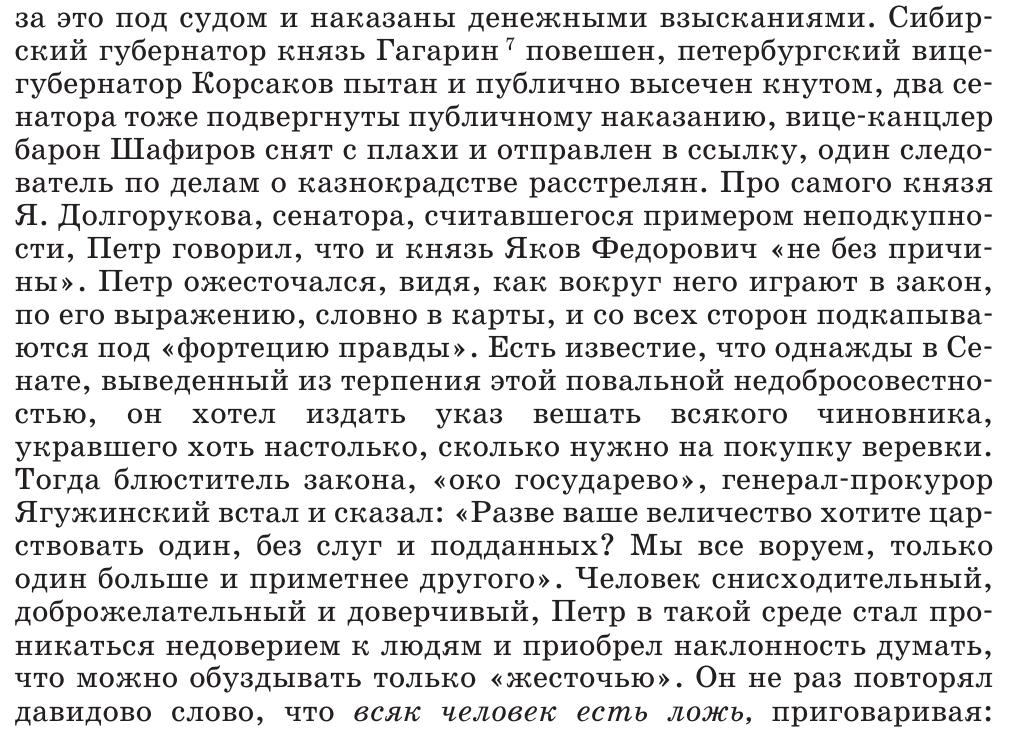 Ключевский В. О. Петр Великий среди своих сотрудников // Журнал для всех. 1904. №3—4.