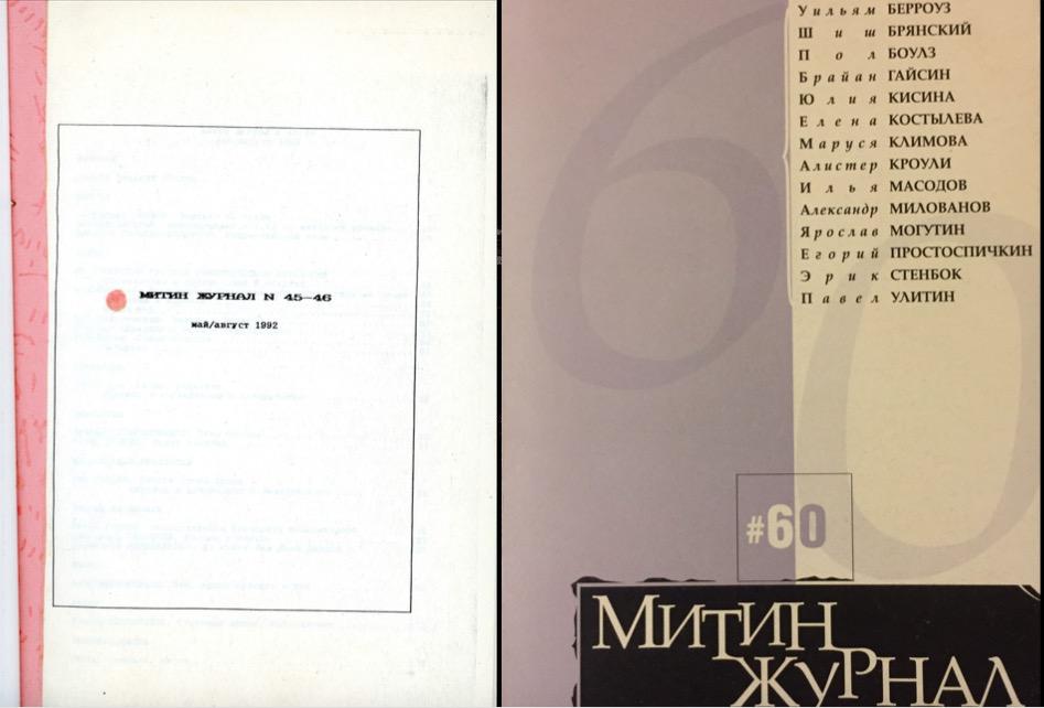 МЖ. № 45-46 (1992) с сайта russianartarchive.net и № 60 (2002)