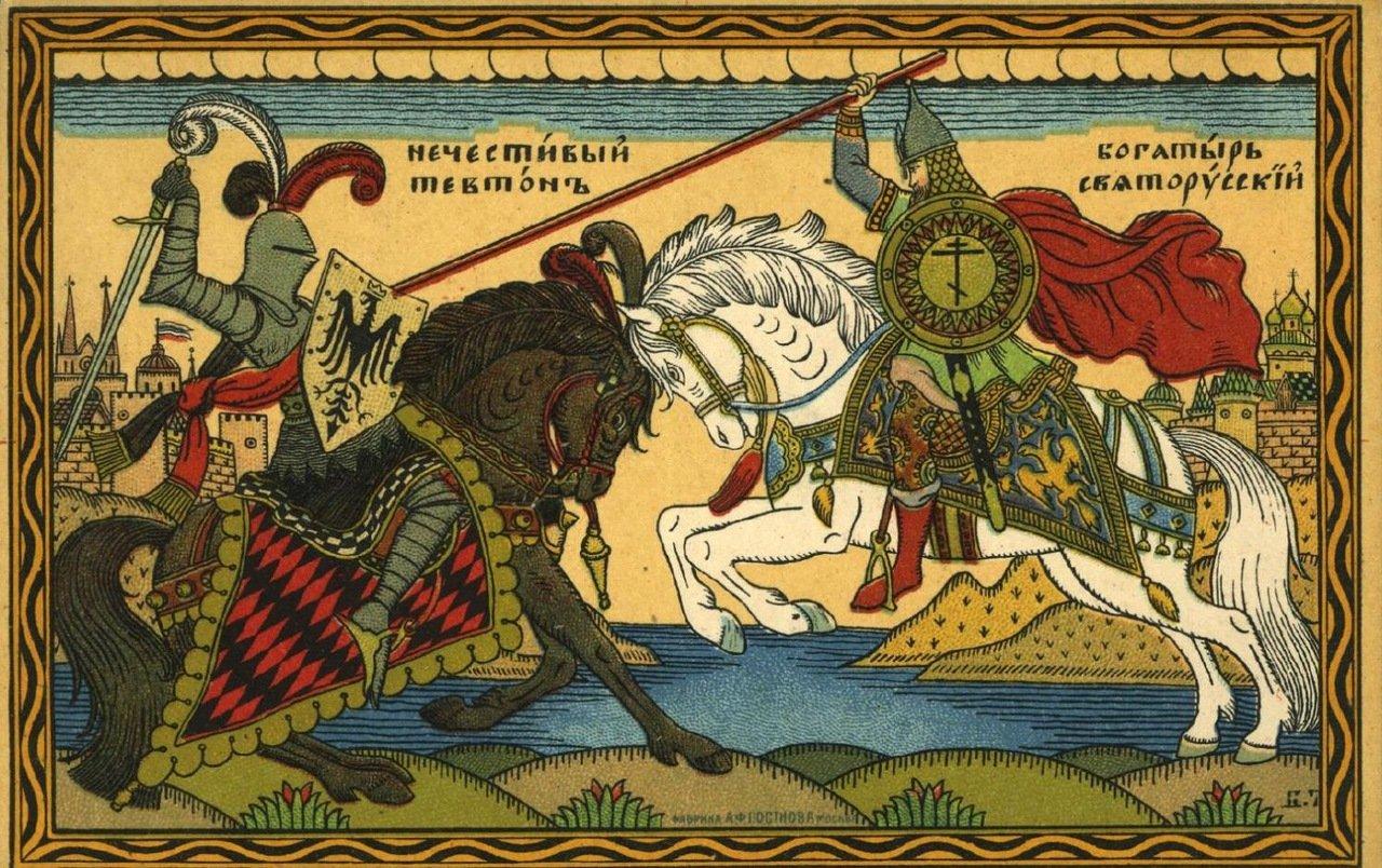 1916, почтовая открытка, рисунок Б. В. Зворыкина