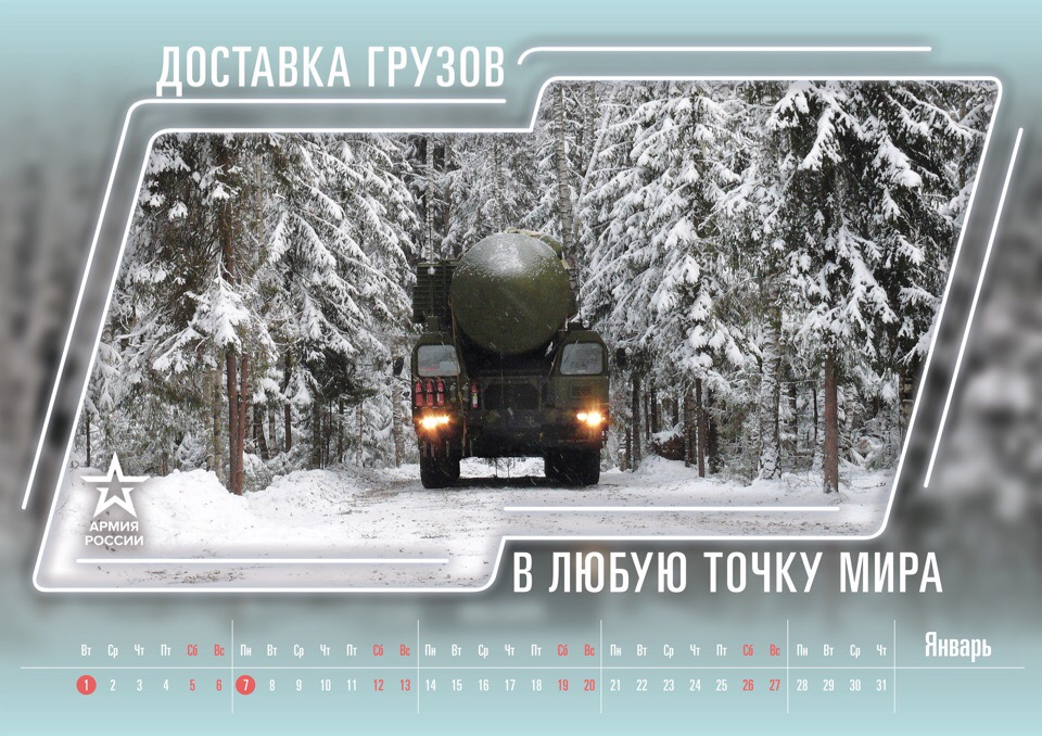 2019, календарь от министерства обороны РФ