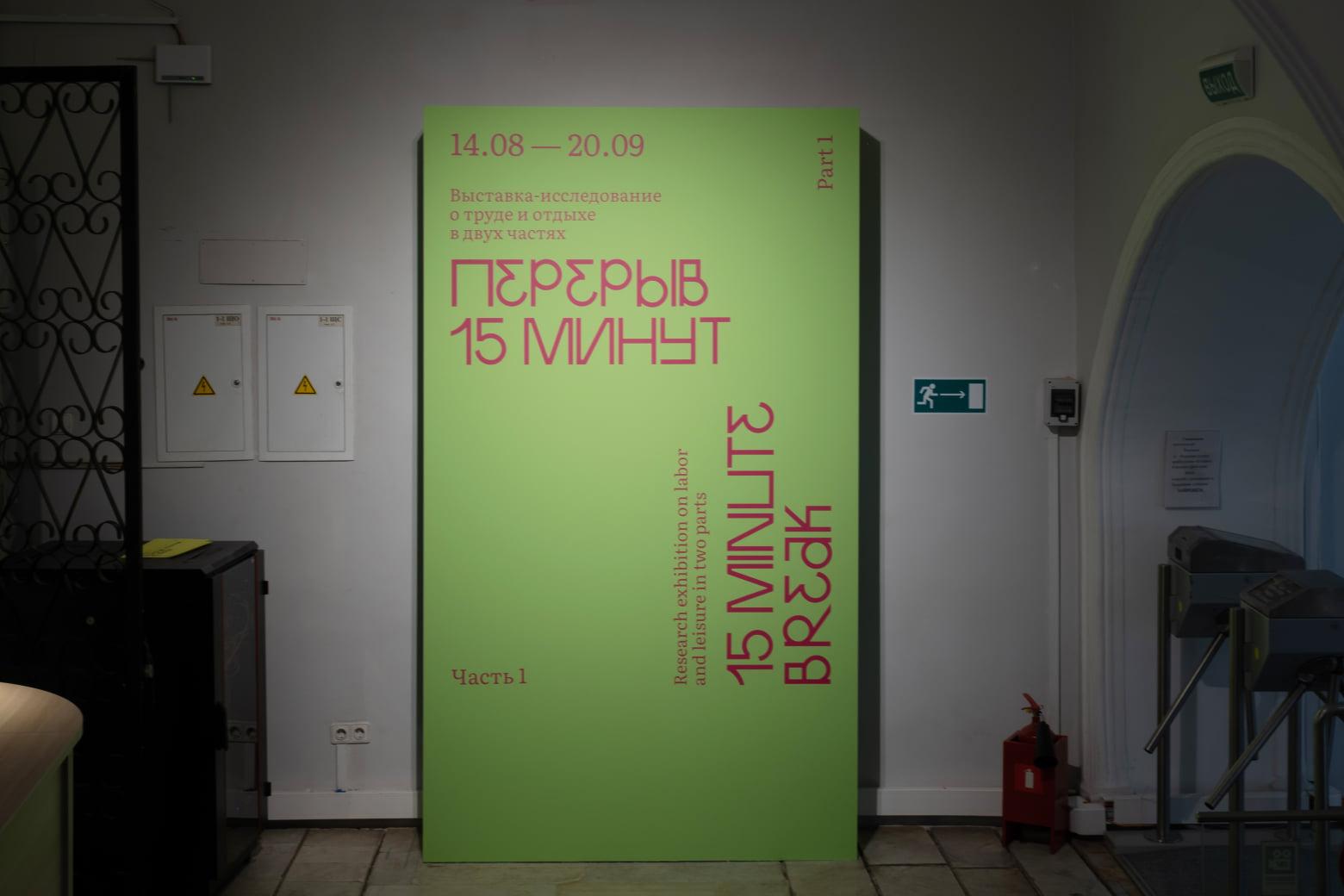 Выставка «Перерыв 15 минут. Часть 1». Фотографии Research Arts (2020)