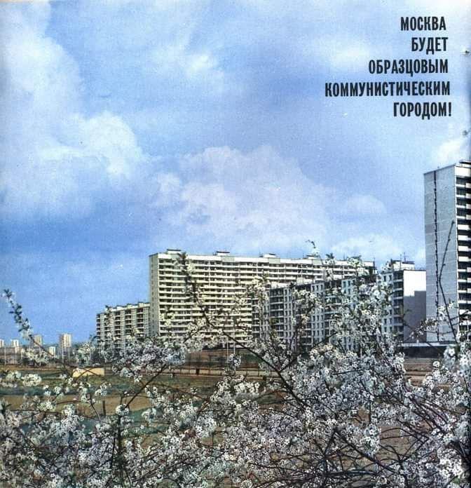 1973, проспект Вернадского
