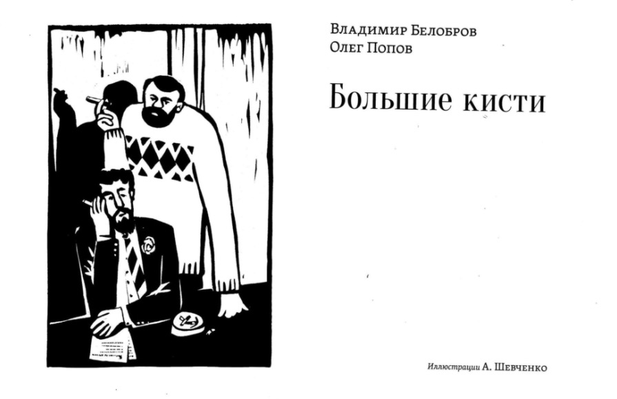 "Фронтиспис книги ""Большие кисти"""