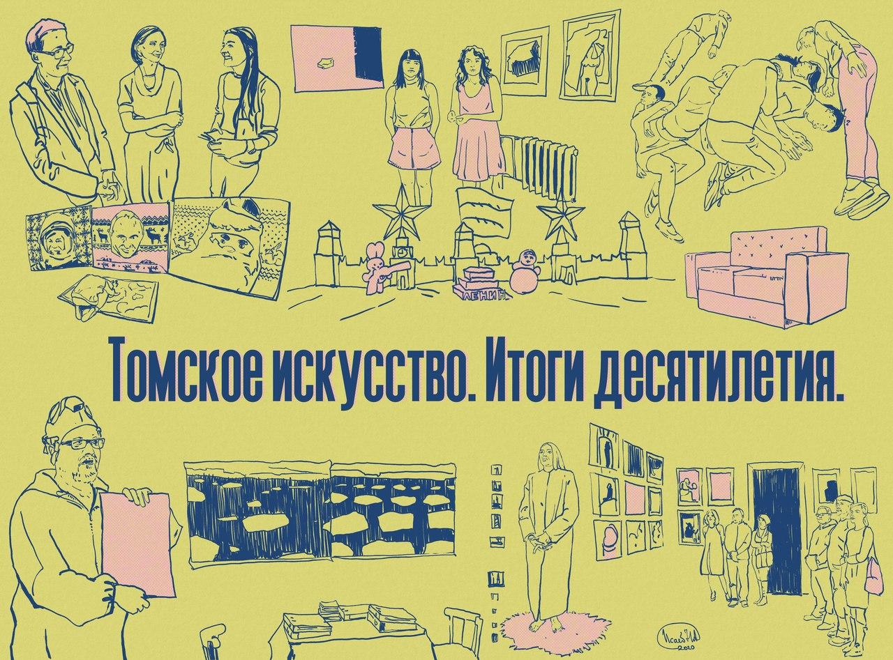 Иллюстрация Николай Исаев