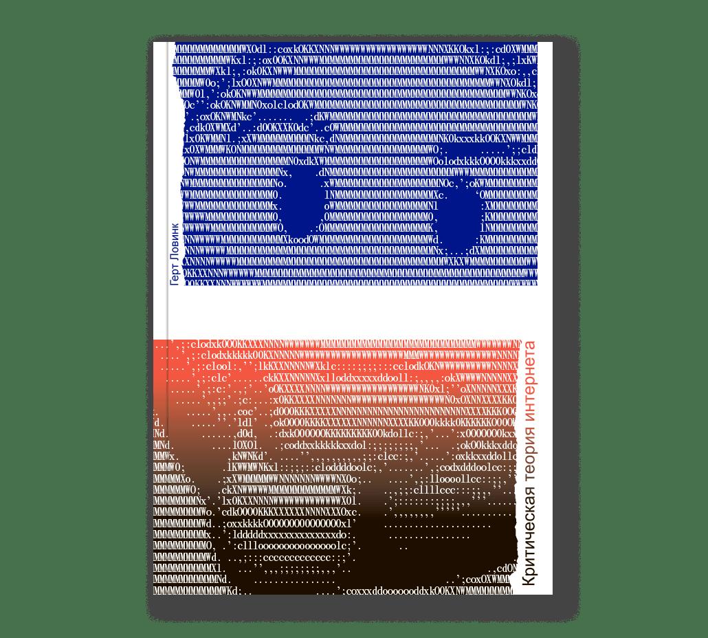 Обложка книги Герта Ловинка«Критическая теория интернета», вышедшей в Ad Marginem в 2019 году