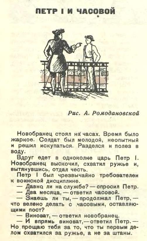"""1942, июль, """"Мурзилка"""""""