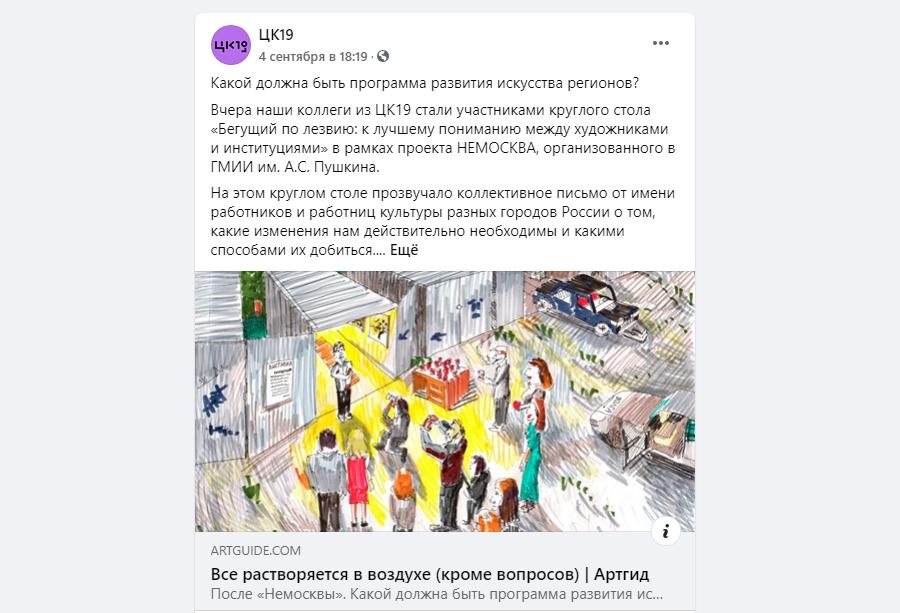Скриншот поста в фейсбуке новосибирского центра культуры ЦК19.