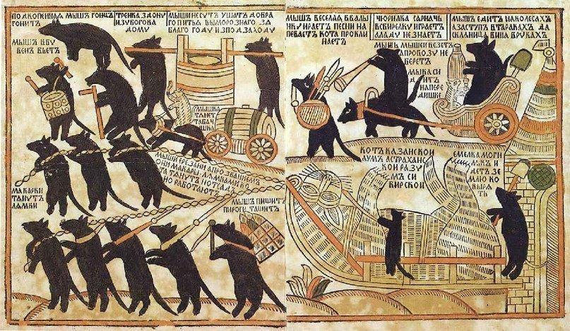 Мыши кота на погост волокут. Конец 17-начало 18 вв. Карикатура на похороны Петра I