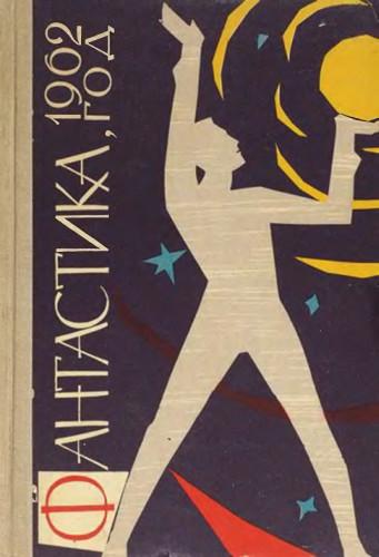 Так выглядела первая книга, которую украл писатель Евгений Лукин. Читать сборник фантастических повестей и рассказов можн