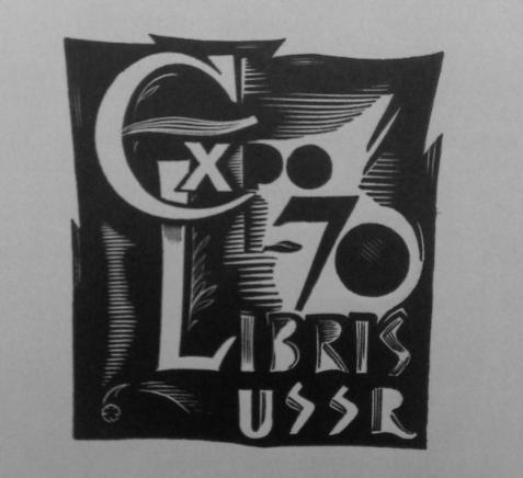 Экслибрис (еще один), представленный на выставке в читальном зале советского павильона.