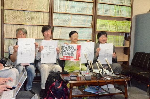 Кураторы выставки«После «Свободы Выражения?»» заявляют о ее продолжении. Courtesy:Mainichi/Shinichiro Kawase