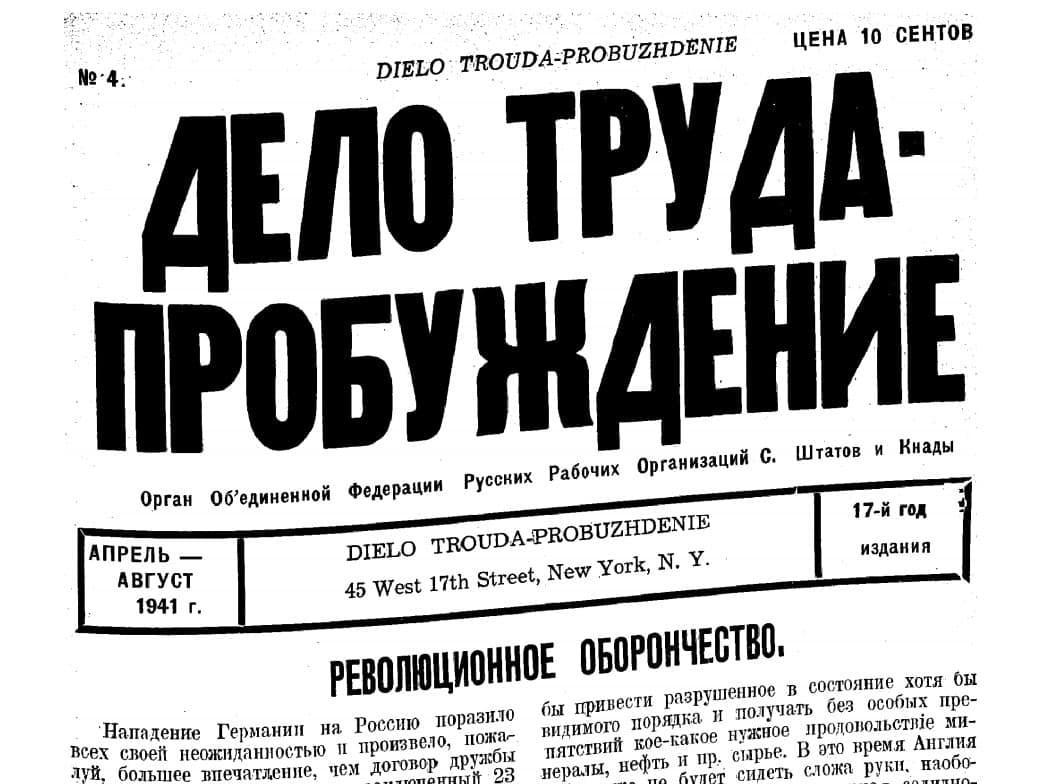«Дело труда — Пробуждение» №4 (апрель-август 1941 г.)
