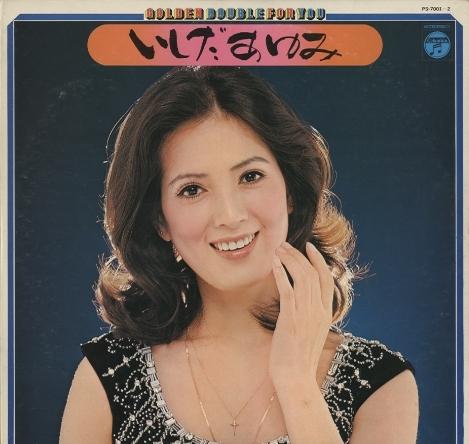 <b>Аюми Исида. Альбом «ゴールデン・ダブル・フォー・ユー», 1970 год</b>