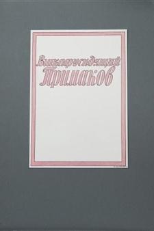 Вшкафусидящий Примаков, серия «Десять персонажей». Илья Кабаков, 1974