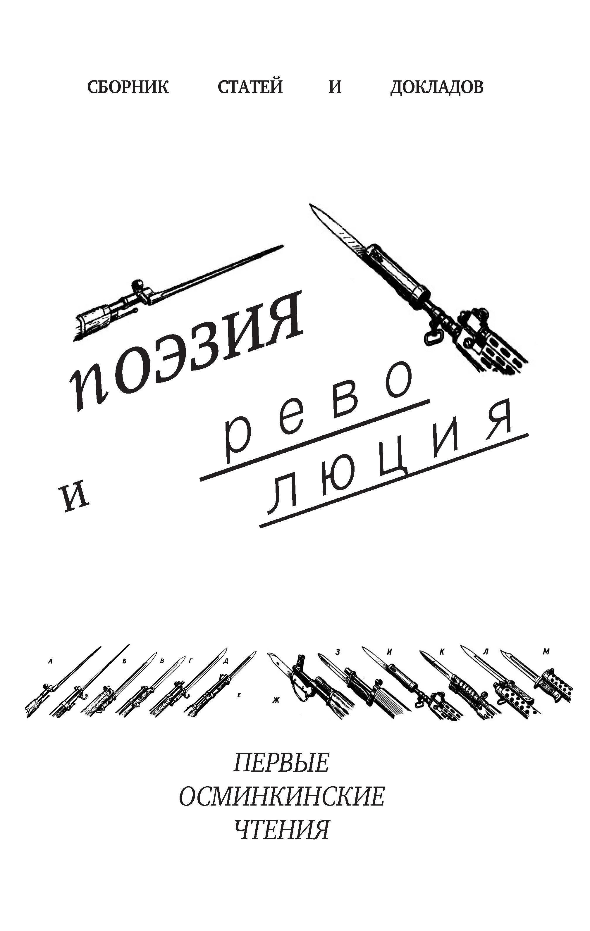 * ПОЭЗИЯ И РЕВОЛЮЦИЯ (1-е Осминкинские чтения): Междисциплинарный круглый стол и поэтические чтения, приуроченные к годов