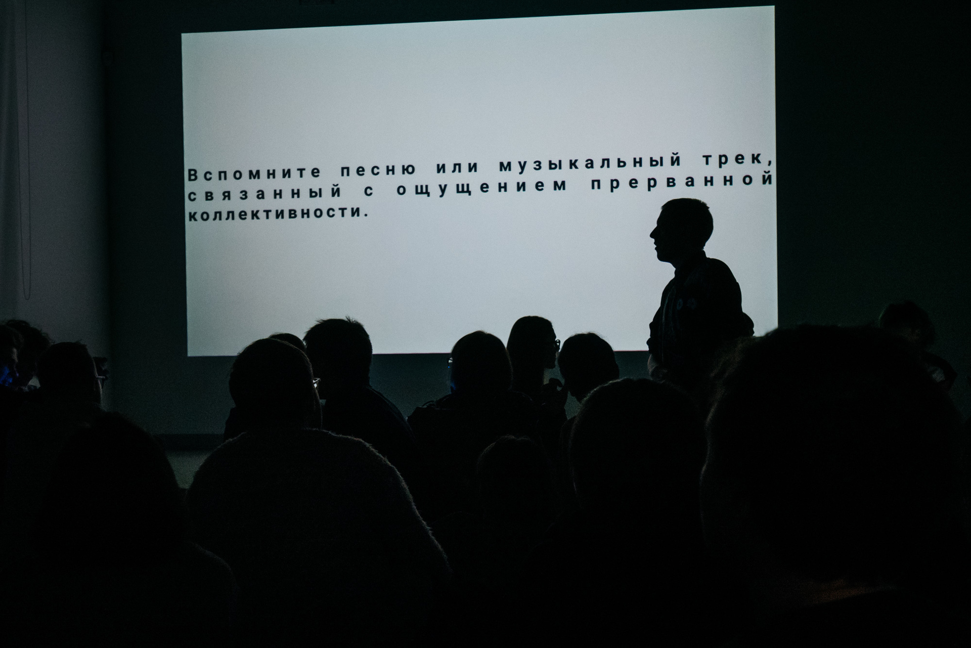 """Seminar-performance Weariness and Pharmachoreography conducted by WHPH working group. Text reads: """"Remember a song or a t"""