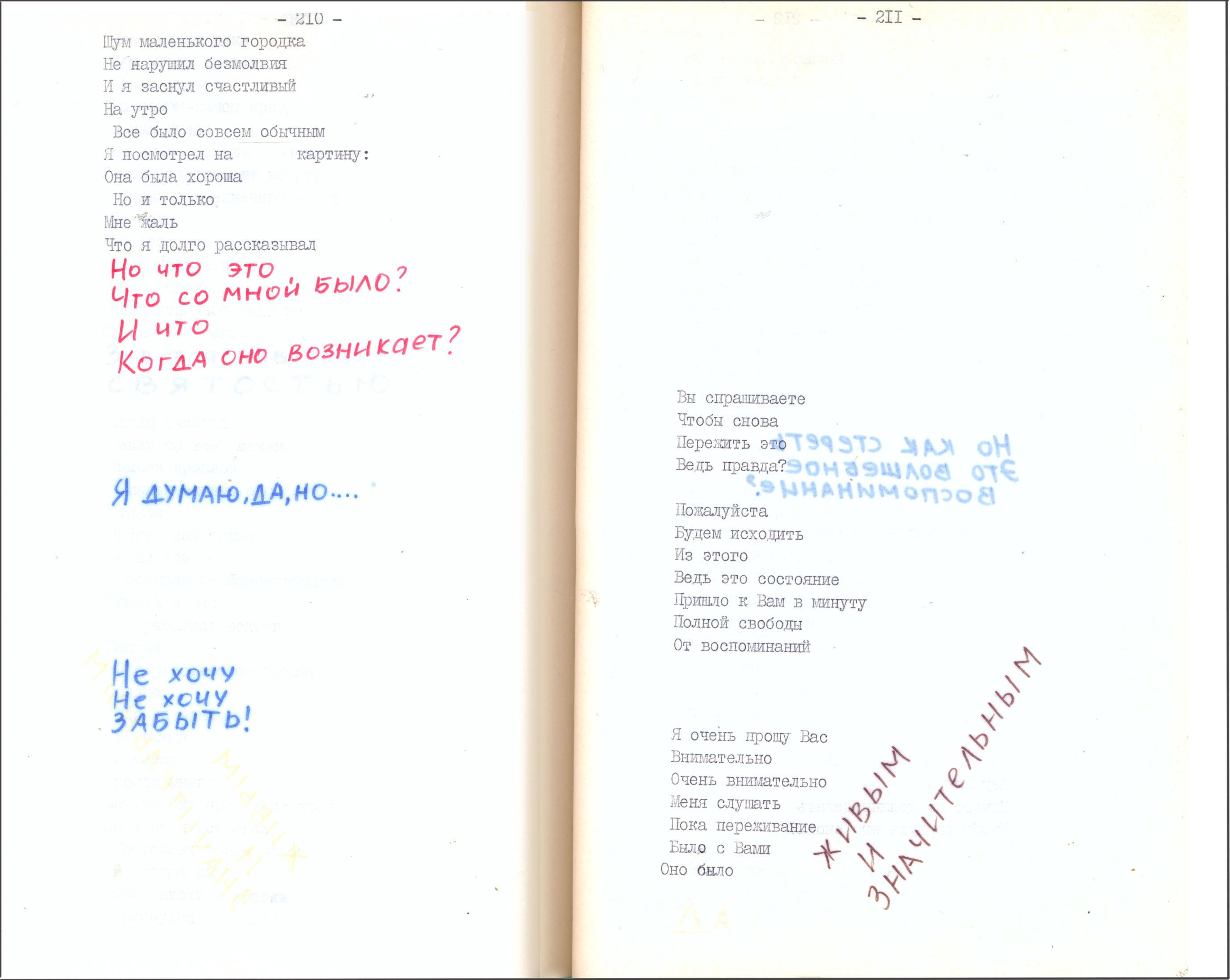 «Песни Кришнамурти» (Четвертая тетрадь)