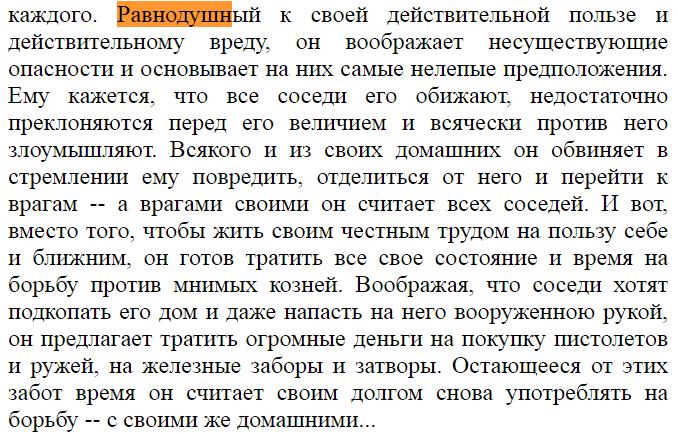 1892, В.С. Соловьёв, «Мнимые и действительные меры к подъёму народного благосостояния»