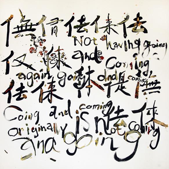 Yangjiang group. Рис. 2