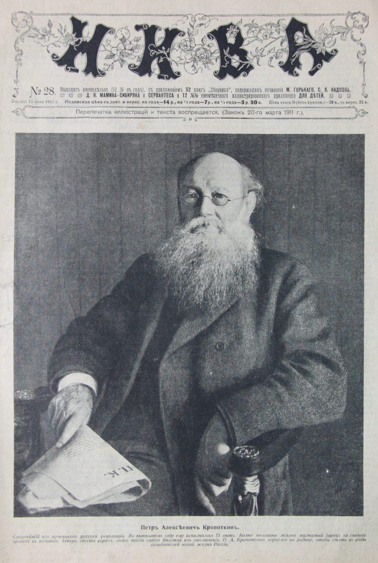 Журнал НИВА №28 от 1921 года, фото П.А.Кропоткина и статья о нем. Фото из<a>виртуального музея П.А.Кропоткина</a>