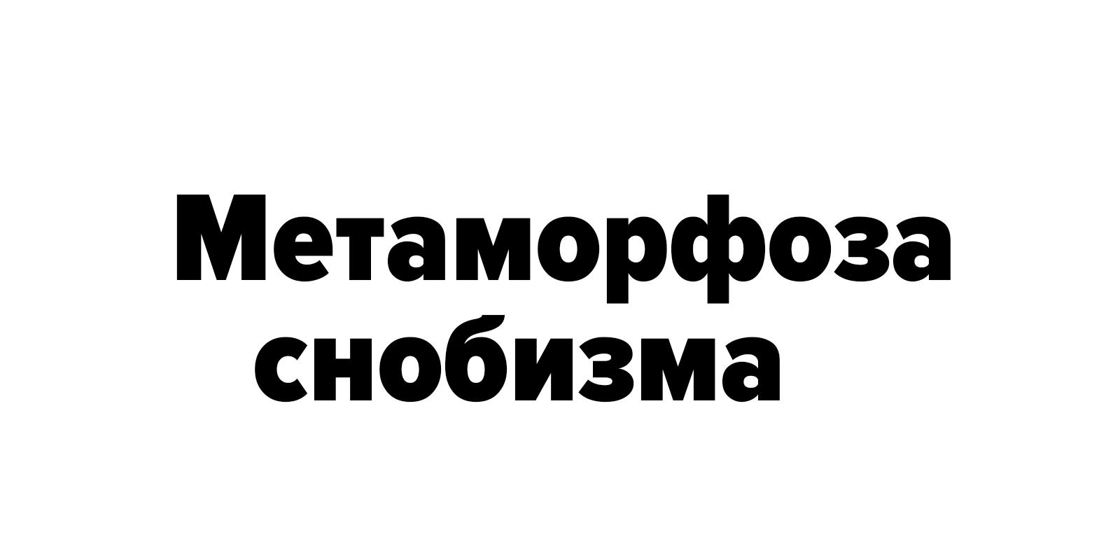 """Natural Mono Regular """"Метаморфоза снобизма"""" на белом фоне. Ратнико"""