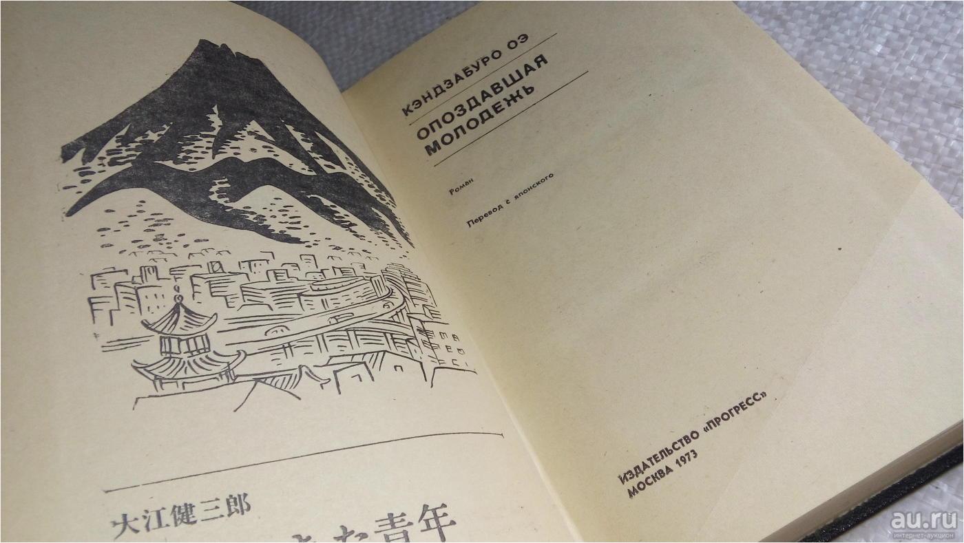 Роман «Опоздавшая молодежь» Кэндзабуро Оэ в советском переводе 1973 г.