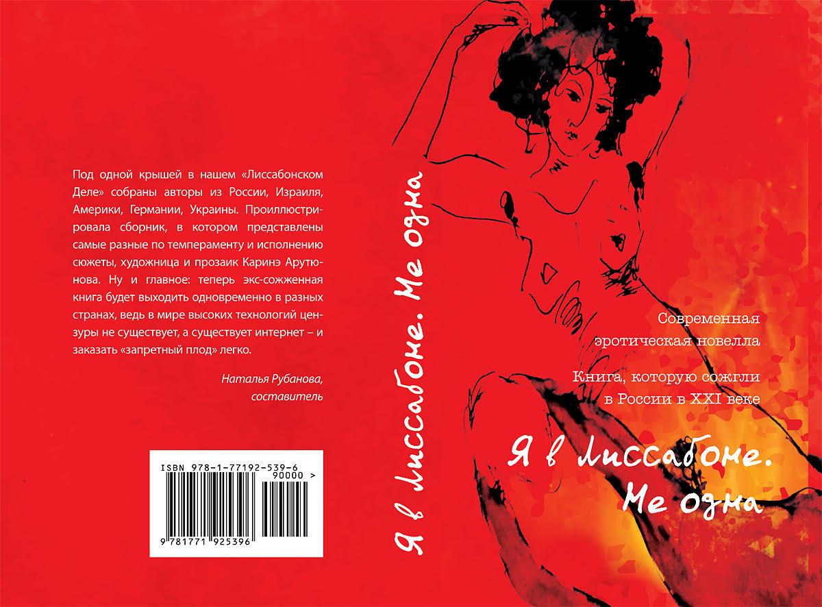 """Обложка второго издания сборника """"Я в Лиссабоне. Не одна"""", «Accent Graphics Communications», Оттава, 2020 г."""