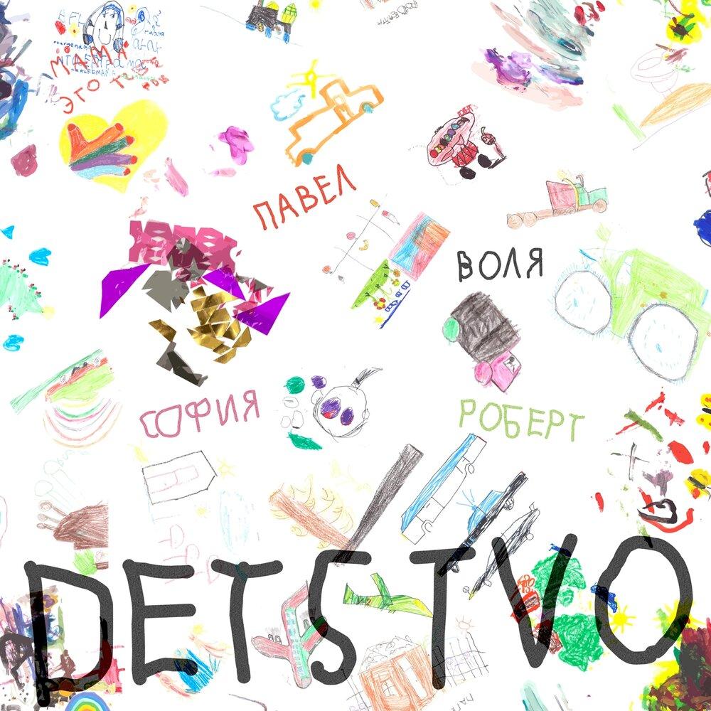 <b>Альбом DETSTVO (фото music.yandex)</b>