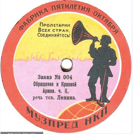 Этикетка к пластинке с речами Ленина
