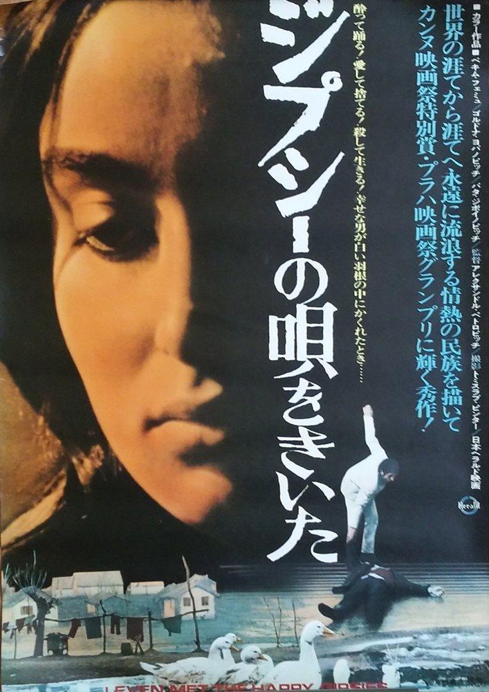 Японский постер к фильму«Скупщики перьев»