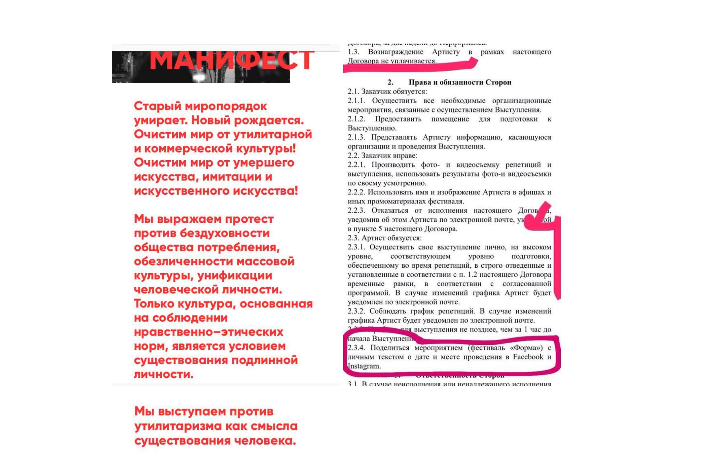 Манифест фестиваля«Форма» и фрагмент договора, который заключался фестивалем с участниками и участницами перформанса под