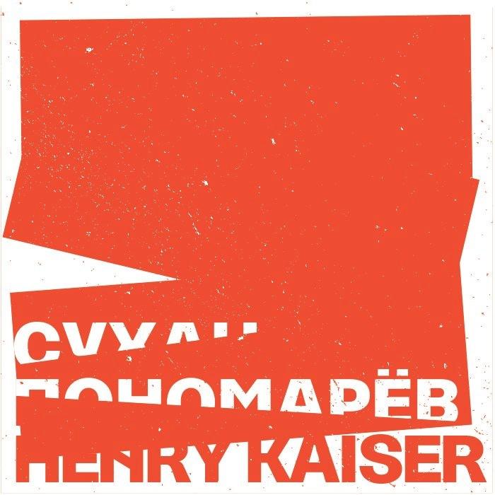 Henry Kaiser / Антон Пономарёв / Константин Сухан – «On Stranger Waves» (февраль, 2015).