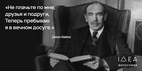 Кейнс и автоматизация