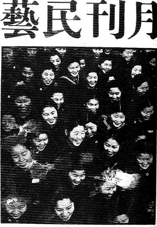 Обложка журнала«Gekkan Mingei» (март, 1941 год). На обложке изображены работницы нейлоновой фабрики в Курасики. Courtesy