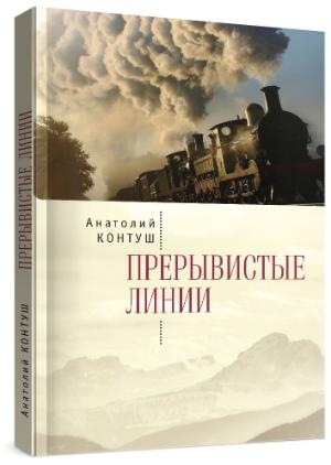 Анатолий Контуш. Прерывистые линии. – СПб.: Алетейя, 2021