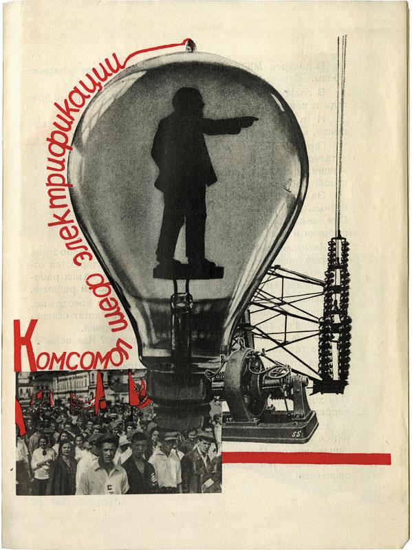 Плакат 1931 года