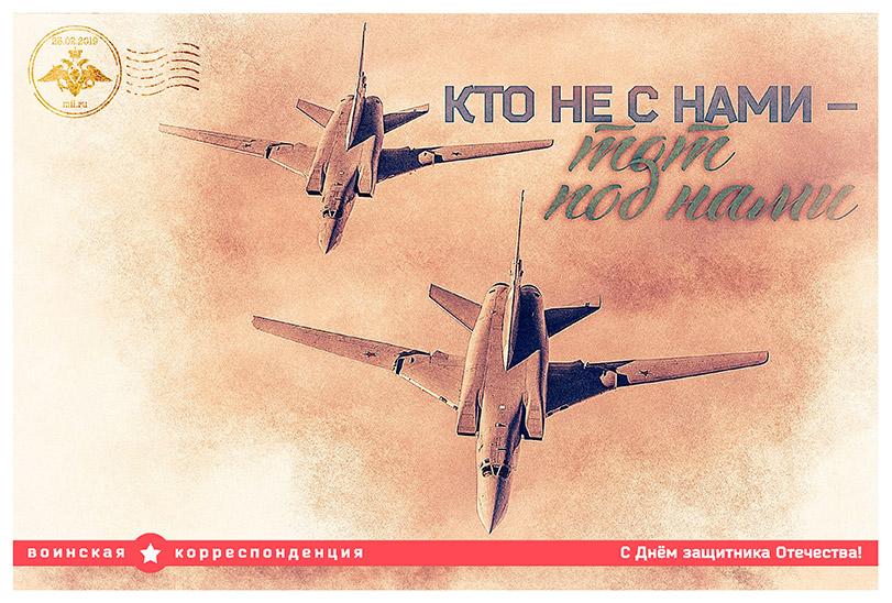 2019, февраль - открытка министерства обороны РФ