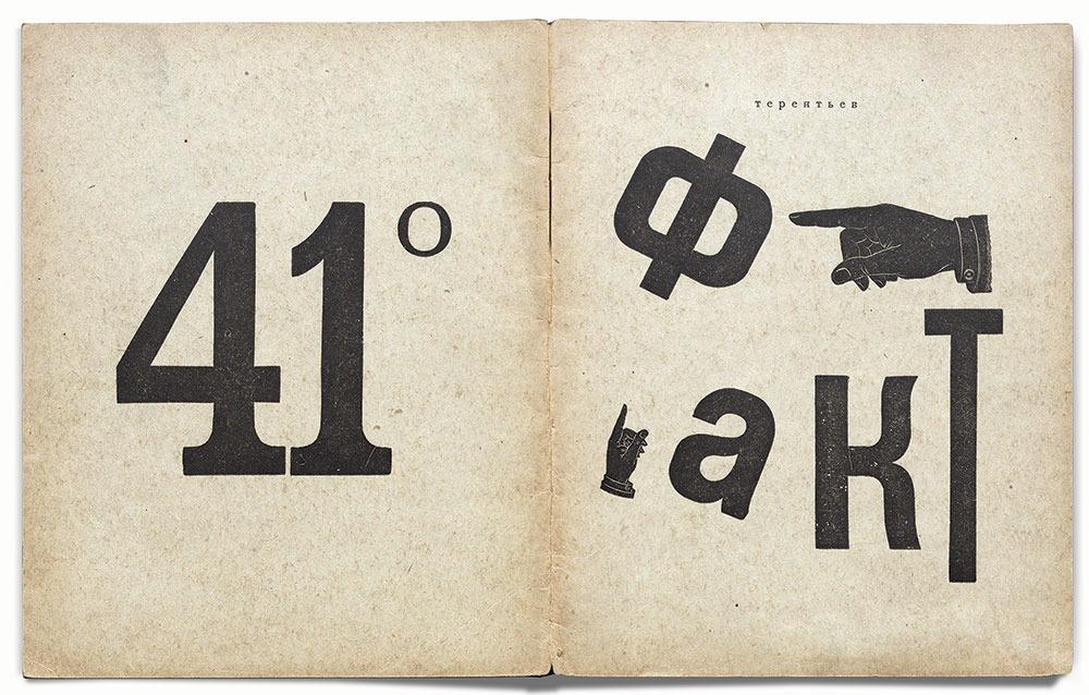 Разворот книги Игоря Тереньтева (соратника Крученых и Зданевича по тбилисской группе 41°, также близкого к «Новому ЛЕФу»)