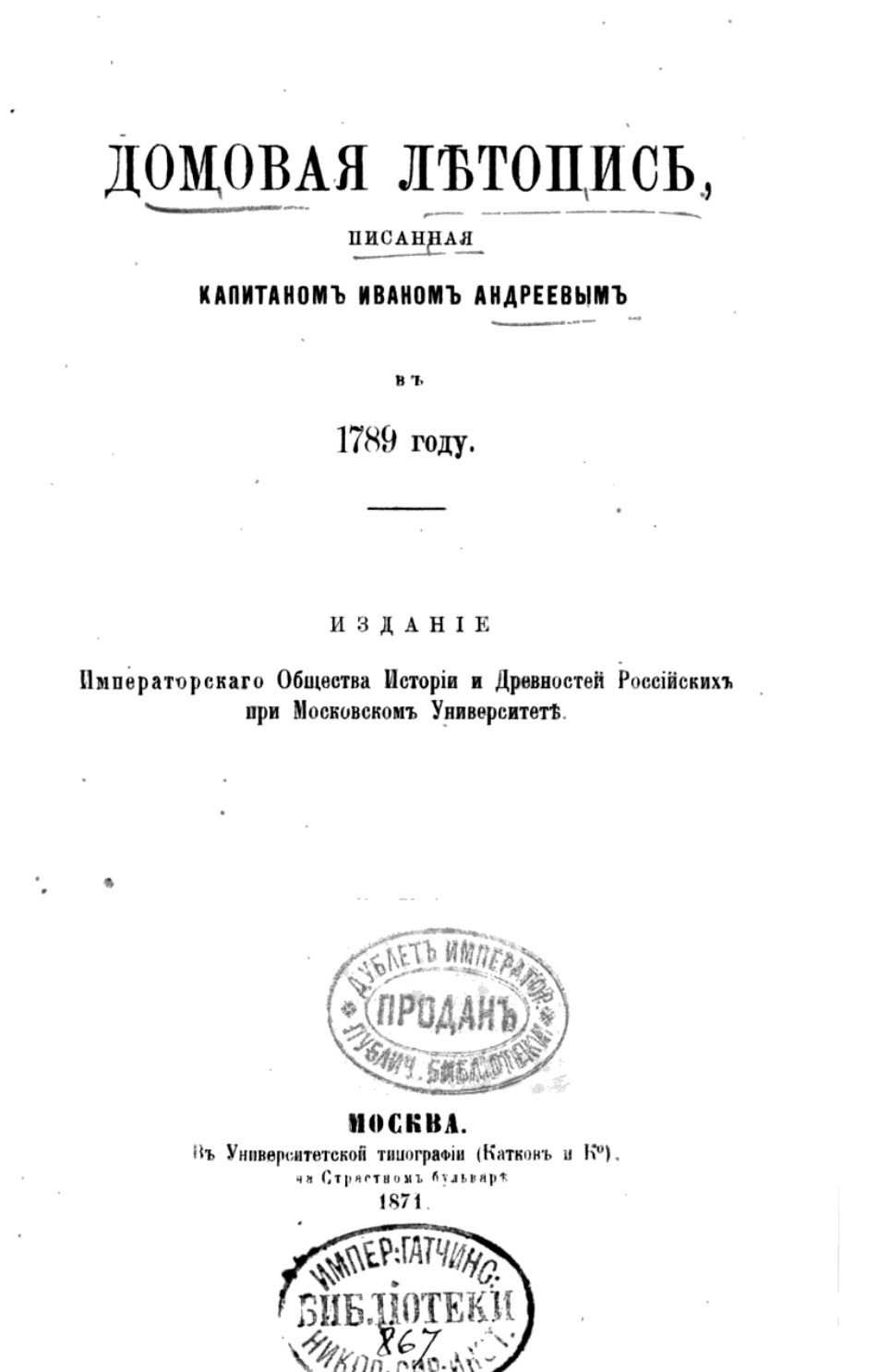 """""""Домовая летопись"""" Ивана Андреева"""