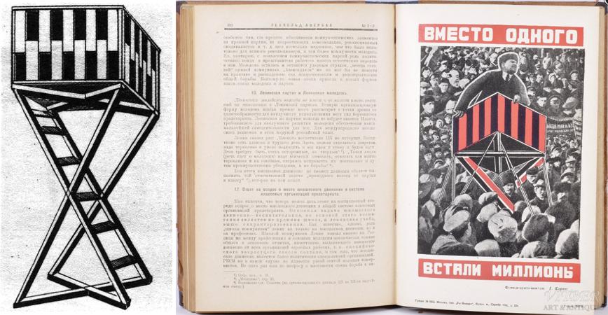 Г. Клуцис, Трибуна, 1922;Г. Клуцис, Фотомонтаж для Молодой Гвардии, 1925