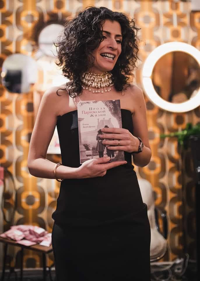 Презентация книги «Проза Парижской Жизни» в Париже. Январь 2020