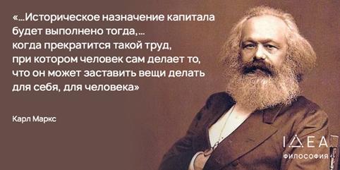 Маркс и цифровое производство