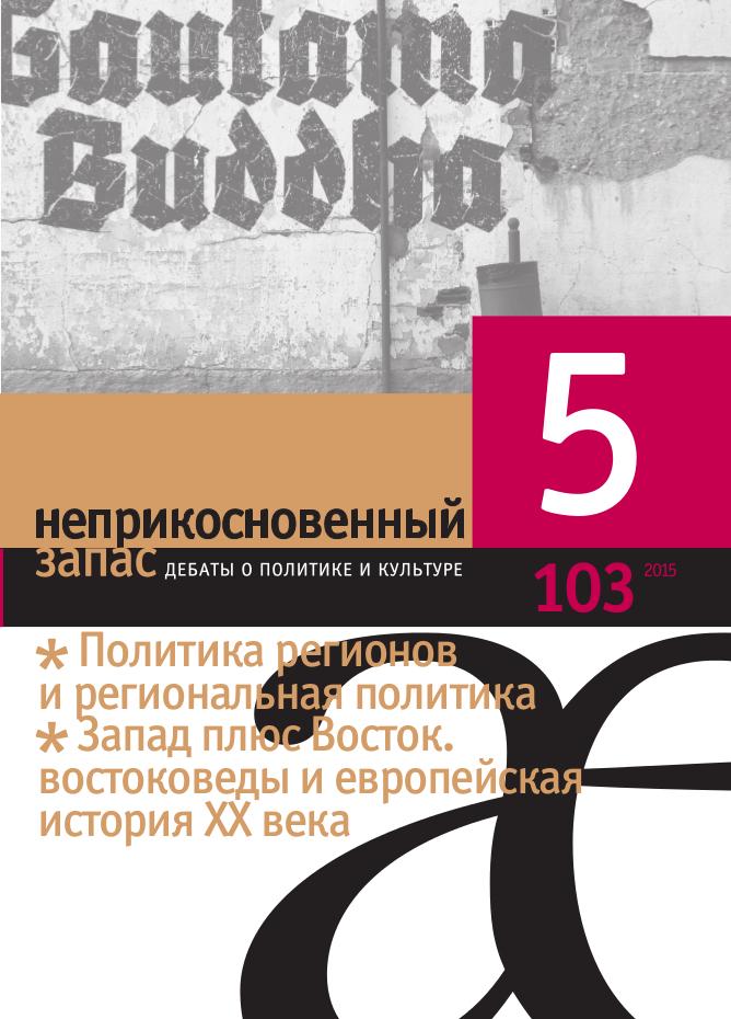 Один из центральных сюжетов 103-го номера журнала «Неприкосновенный запас» — «Запад плюс Восток. Востоковеды и европейска