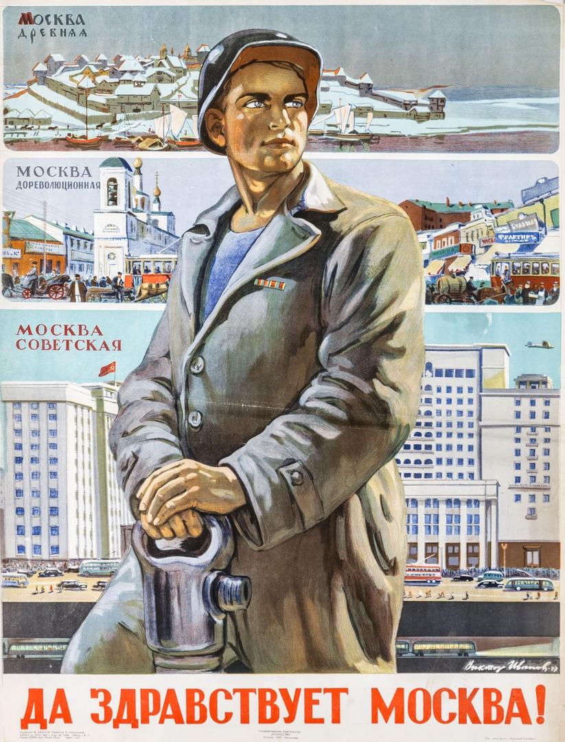 1947, художник В. С. Иванов, СССР.